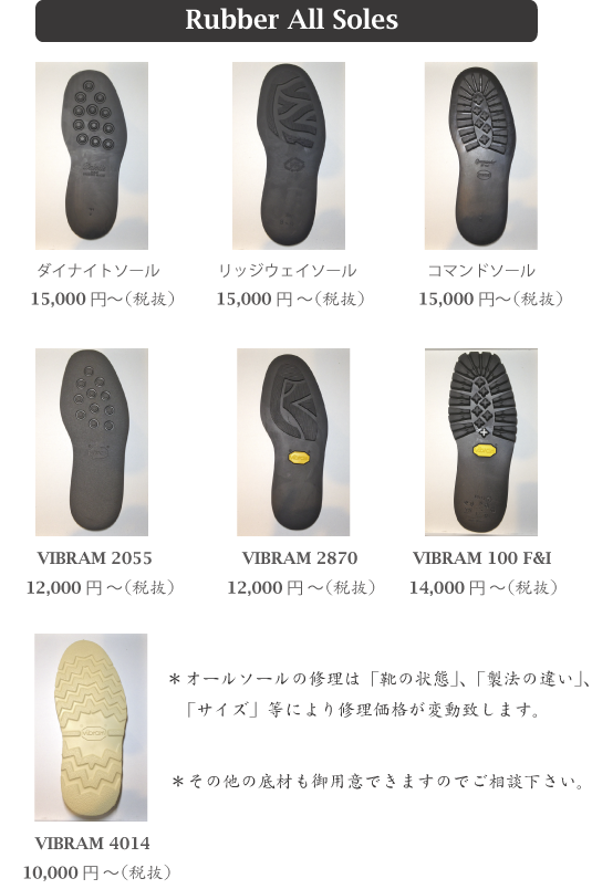 Rubber-All-Soles中原